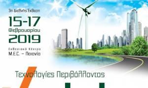 «Verde Tec 2019»: Από 15-17 Φεβρουαρίου η 3η Διεθνής Έκθεση τεχνολογιών περιβάλλοντος