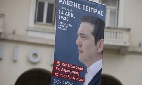 Ομιλία Τσίπρα στη Θεσσαλονίκη: Τον… περιμένουν οι Μακεδόνες – Δρακόντεια μέτρα ασφαλείας