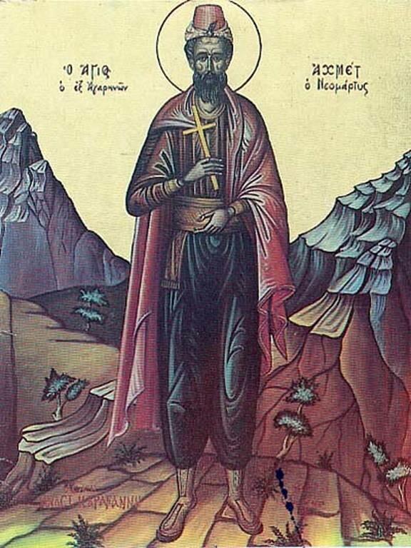 24 Δεκεμβρίου: Πρώην μωαμεθανός έγινε Άγιος και τιμάται σήμερα από την Εκκλησία μας (pics)