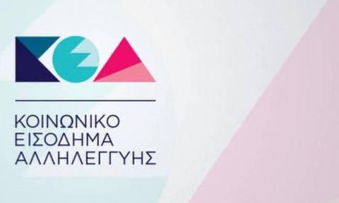 Κοινωνικό Εισόδημα Αλληλεγγύης - Keaprogram: Νωρίτερα θα γίνει η πληρωμή - Δείτε την ημερομηνία