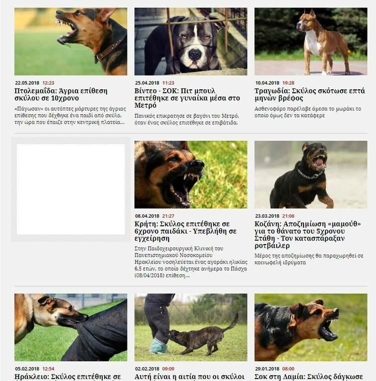 Επιθέσεις σκύλων: Πότε επιτέλους θα διαμορφωθεί ένα σοβαρό νομικό πλαίσιο;