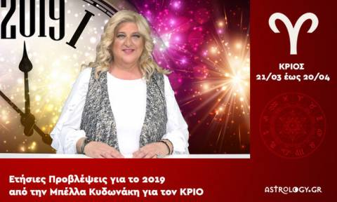 Κριός 2019: Ετήσιες προβλέψεις σε βίντεο από την Μπέλλα Κυδωνάκη