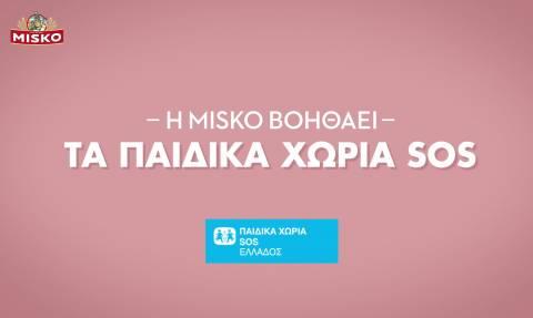 Η MISKO μετατρέπει μία μικρή διαφορά… σε μεγάλη!
