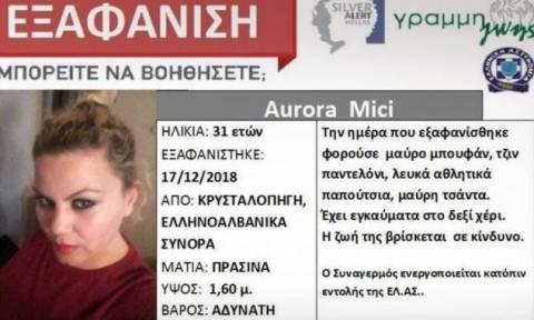 Συναγερμός για εξαφάνιση 31χρονης στα ελληνοαλβανικά σύνορα