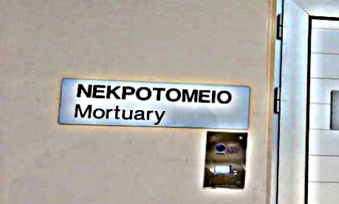 Θρίλερ στην Πάτρα με πτώμα άγνωστου άνδρα - Τι έδειξε η ιατροδικαστική εξέταση