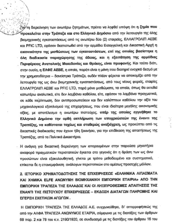 Η μήνυση της Alpha Bank που «καίει» τον Λαυρεντιάδη