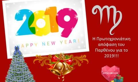 Νέα χρονιά, νέα μυαλά! Η μεγάλη απόφαση της Παρθένου για το 2019!