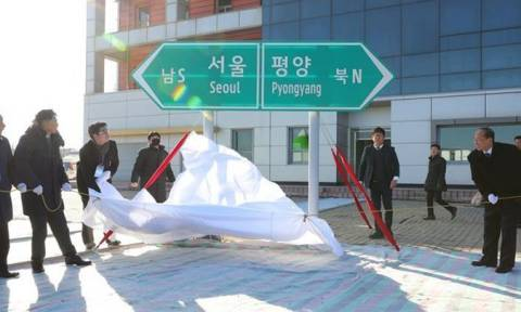 Η Νότια και η Βόρεια Κορέα εγκαινίασαν την οδική και σιδηροδρομική τους επανασύνδεση (vid)