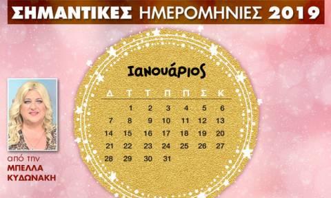 Ποιες ημερομηνίες του Ιανουαρίου πρέπει να προσέξεις;