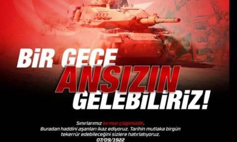 Τούρκοι χάκαραν την αθλητική ιστοσελίδα της ΕΡΤ