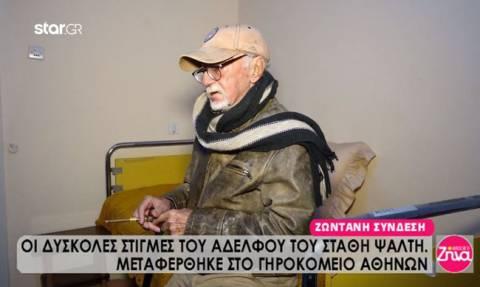 Δύσκολες ώρες για τον αδελφό του Στάθη Ψάλτη! Μεταφέρθηκε, υποβασταζόμενος, στο Γηροκομείο Αθηνών!