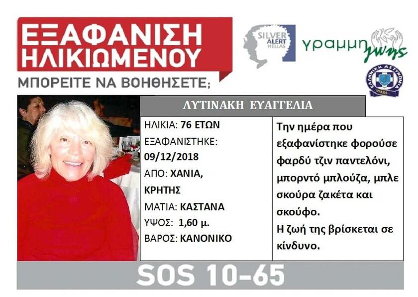 Κρήτη: Ώρες αγωνίας για δύο οικογένειες - Ποιους αναζητούν οι Αρχές
