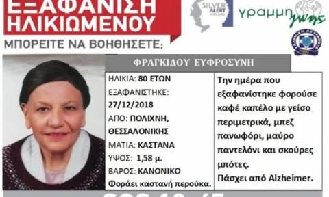 Θεσσαλονίκη: Αίσιο τέλος για αγνοούμενη ηλικιωμένη