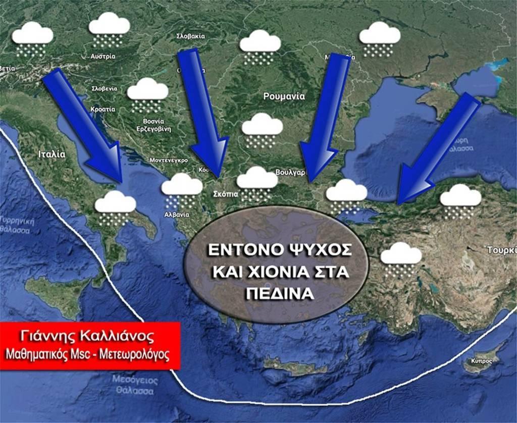 Καιρός: Μετεωρολογική «βόμβα» στη χώρα μας: Πυκνές χιονοπτώσεις και θερμοκρασίες στους -17 (ΧΑΡΤΗΣ)