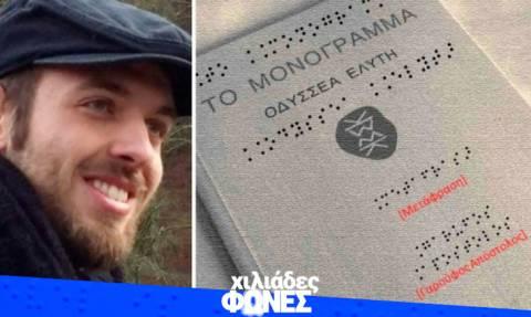 Φοιτητής μετέγραψε το «Μονόγραμμα» του Ελύτη σε γραφή Braille για άτομα με προβλήματα όρασης