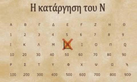 Τι προκαλεί το γράμμα «Ν» στον εγκέφαλο και γιατί καταργήθηκε από το τέλος των λέξεων;
