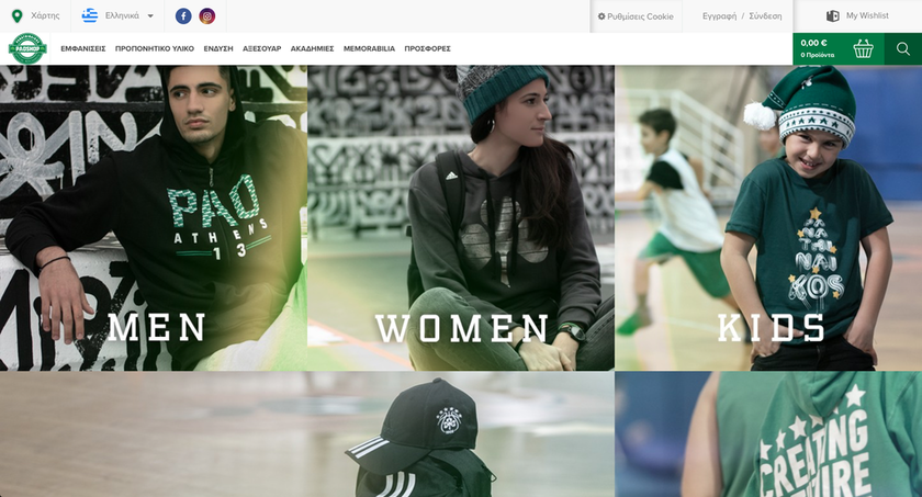 PAO Shop: Νέο site, νέα εμπειρία η κάθε αγορά
