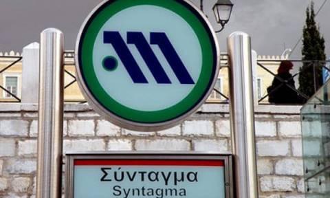 Μετρό - Προσοχή: Κλείνουν σταθμοί