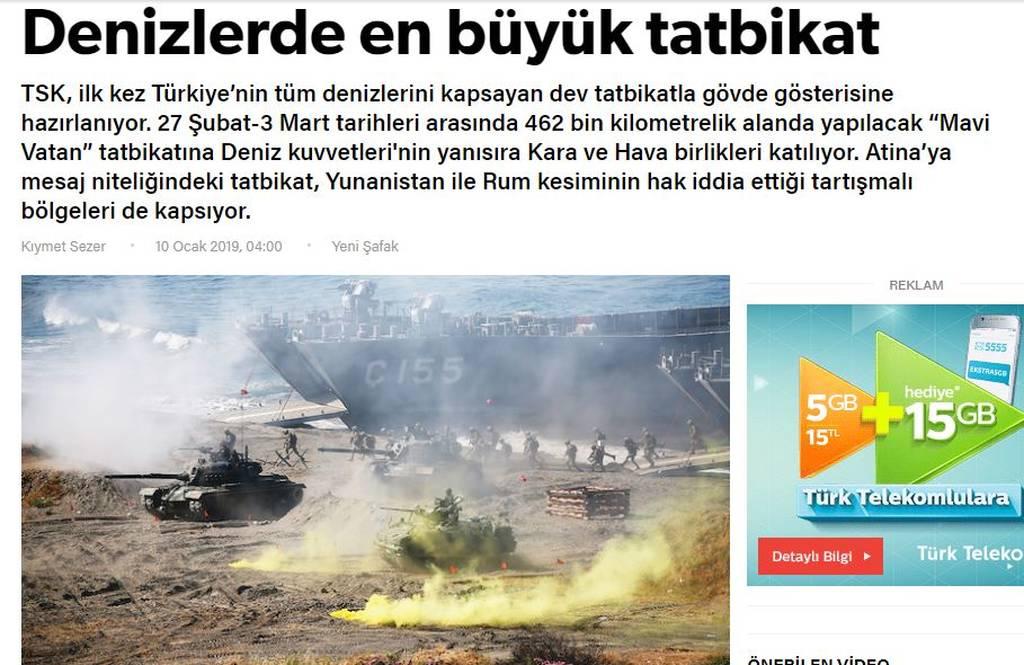 Συναγερμός στο Αιγαίο: «Οι Τούρκοι σχεδιάζουν τη μεγαλύτερη πρόβα πολέμου που έγινε ποτέ»