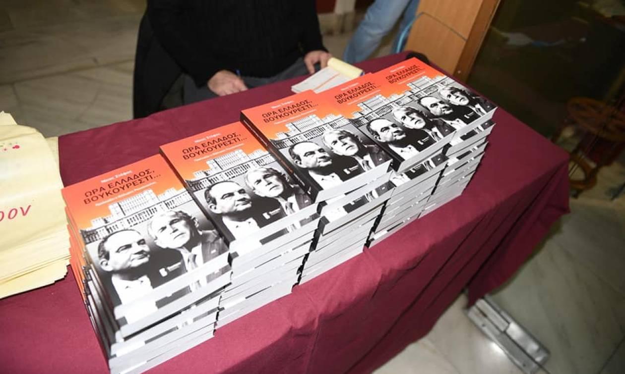 Πλήθος κόσμου στην παρουσίαση του βιβλίου του Ν. Στέφου για το Βουκουρέστι