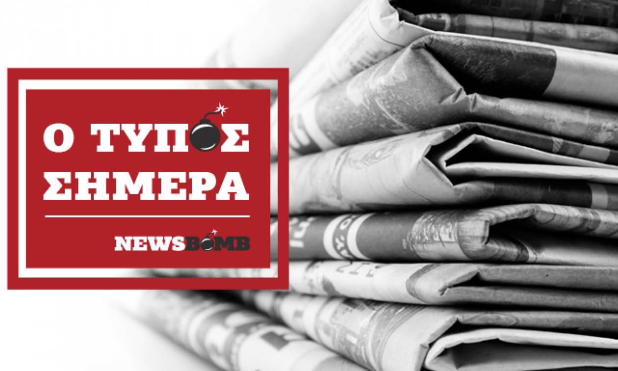 Εφημερίδες: Διαβάστε τα πρωτοσέλιδα των εφημερίδων (11/01/2019)