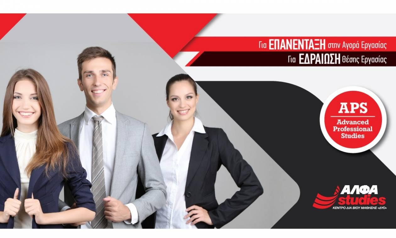 Τα κορυφαία προγράμματα Advanced Professional Studies για ΕΠΑΝΕΝΤΑΞΗ στην αγορά εργασίας