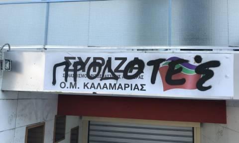 Έγραψαν το σύνθημα «Προδότες» στα γραφεία του ΣΥΡΙΖΑ στην Καλαμαριά