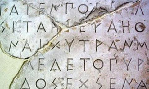 Φυλή στην Τουρκία μιλάει αρχαία ελληνικά!