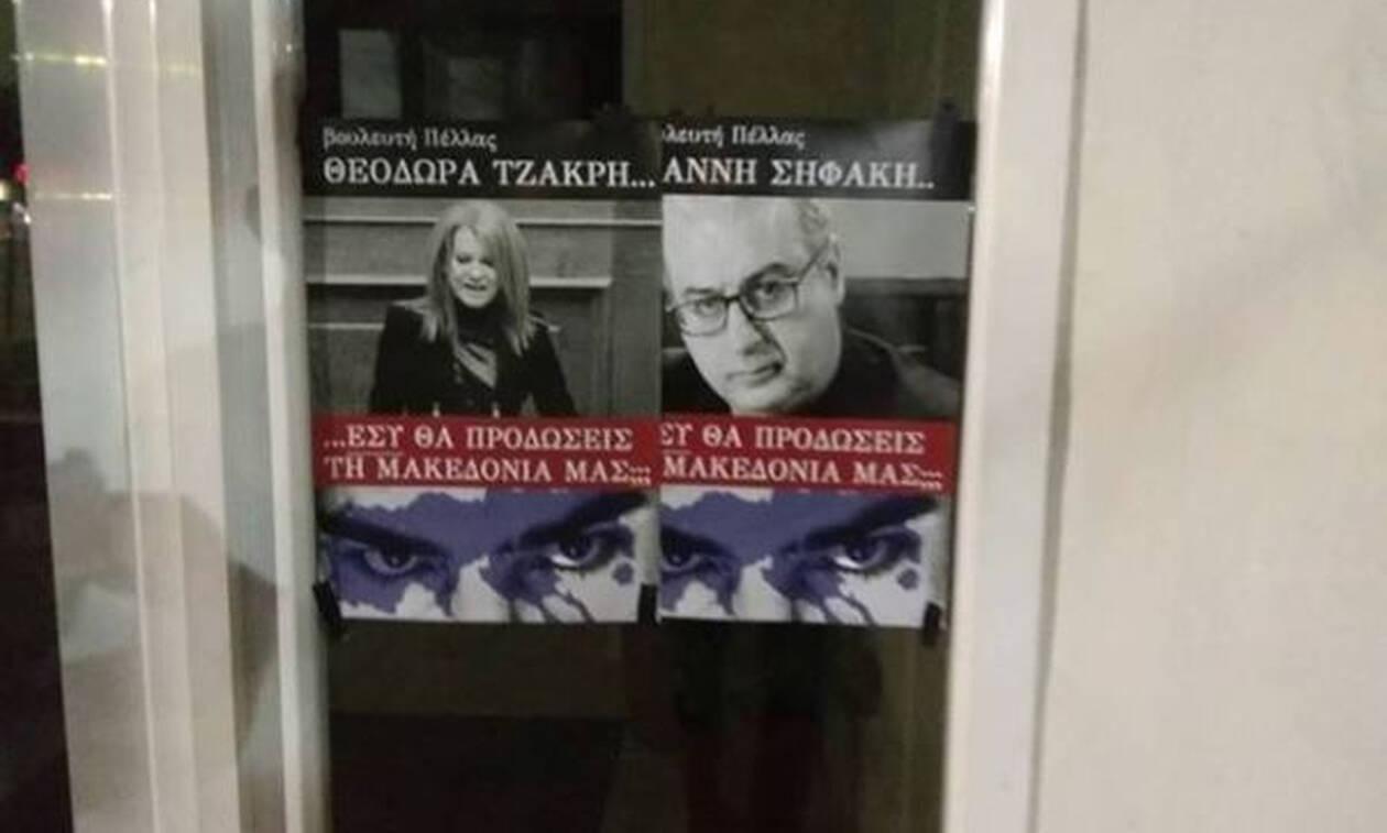 Θεσσαλονίκη  «Κρέμασαν» τους βουλευτές που θα ψηφίσουν «ναι» στη συμφωνία  των 6175b5bf7c7