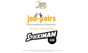 """""""Η Stoiximan επεκτείνει τη χορηγική συνεργασία με τον Μη Κερδοσκοπικό Φορέα Job – Pairs"""""""