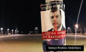 Θεσσαλονίκη: «Εσύ θα προδώσεις τη Μακεδονία μας;» - Γέμισε αφίσες με πρόσωπα πολιτικών η πόλη