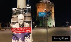 Αφίσες για την Μακεδονία: Συνέλαβαν έξι άτομα σε πόλεις της Βόρειας Ελλάδας