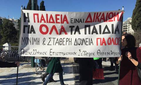 Πορεία εκπαιδευτικών στο κέντρο της Αθήνας: Ποιοι δρόμοι είναι κλειστοί