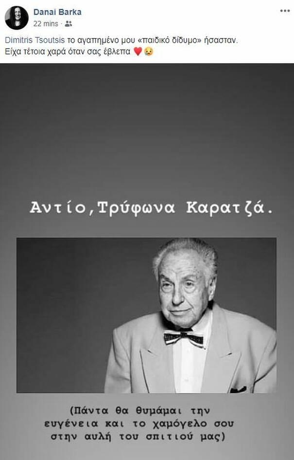 karatzas_trifon3_1701.jpg