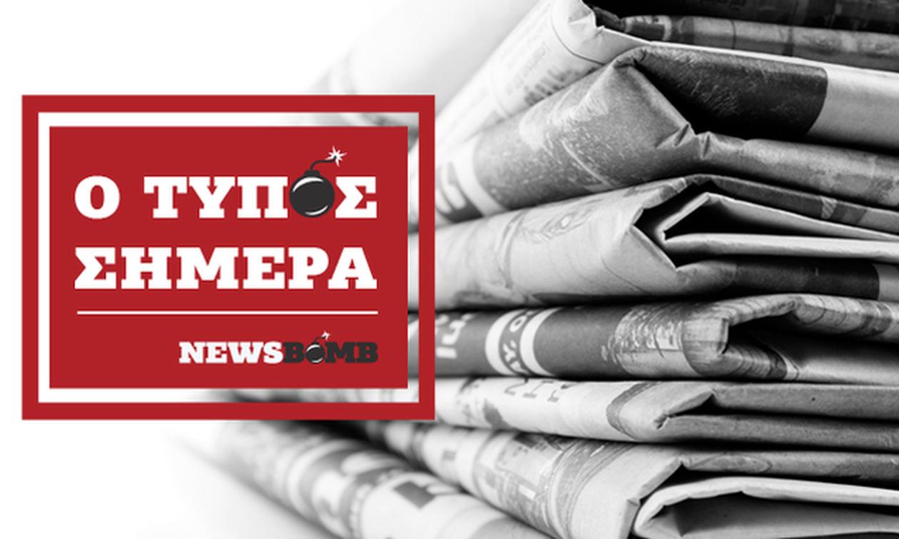Εφημερίδες: Διαβάστε τα πρωτοσέλιδα των εφημερίδων (18/01)