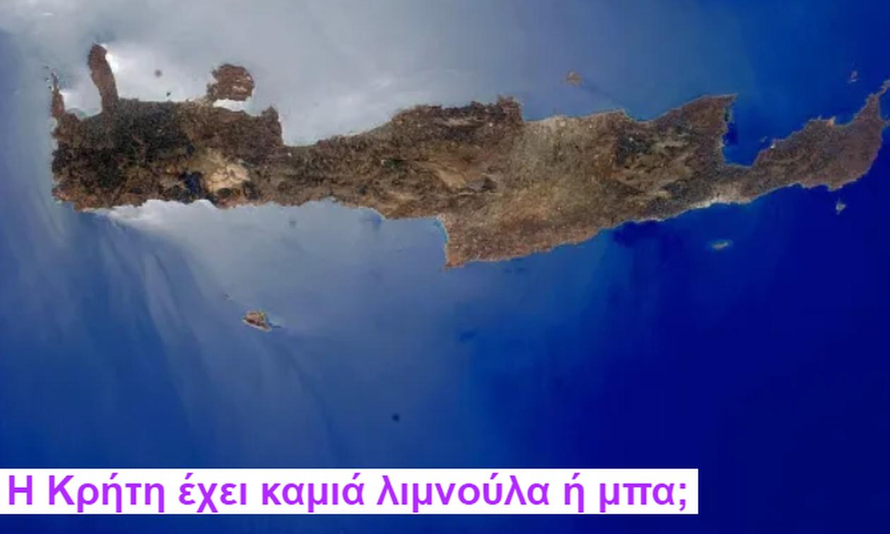 Το τεστ ελληνικής γεωγραφίας που ΚΑΝΕΙΣ δεν απαντάει σωστά!