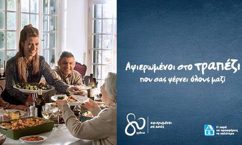 ΑΒ Βασιλόπουλος 80 χρόνια | Αφιερωμένοι σε εσάς