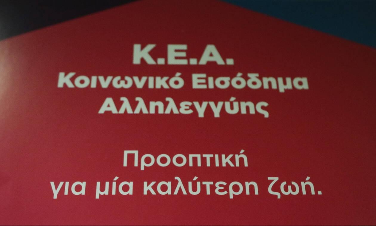 Κοινωνικό Εισόδημα Αλληλεγγύης - Keaprogram: Εγκρίθηκε η πληρωμή Δεκεμβρίου σε 290.072 δικαιούχους