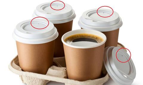 Γι' αυτό υπάρχουν οι τρυπούλες στα καπάκια του καφέ!