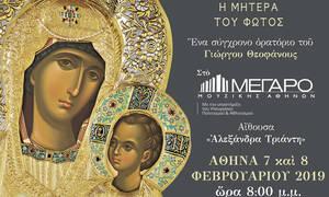 Γιώργος Θεοφάνους: Παναγία - Η μητέρα του φωτός