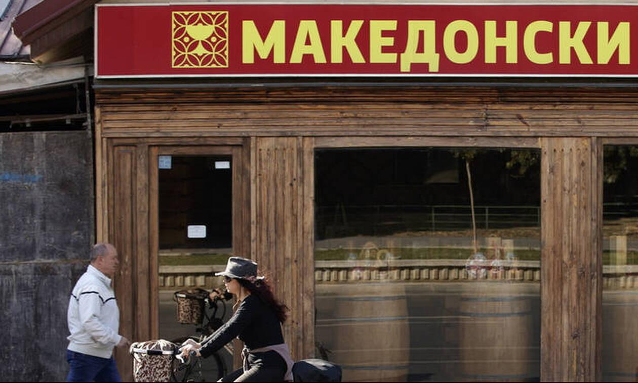 Σκόπια: Αλλάζουν άρον άρον τις πινακίδες – Δείτε τι γράφουν