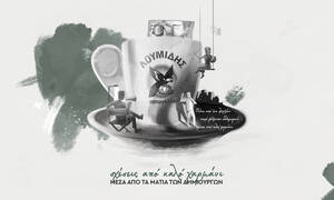 Η νέα ταινία μικρού μήκους του Κ. Πιλάβιου σκιαγραφεί «τις σχέσεις από καλό χαρμάνι»