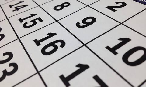 Φεβρουάριος: Γιατί έχει 28 ημέρες - Καλό μήνα (vid)