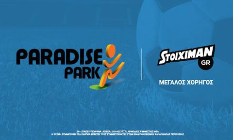 'Συνεργασία της Stoiximan με το θεματικό πάρκο Paradise Park'