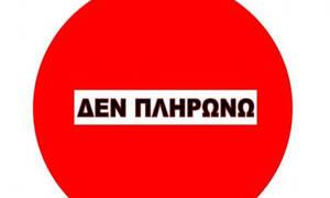 Αυξάνονται τα «φέσια» στο Δημόσιο - Συνεχίζεται το κίνημα «δεν πληρώνω»