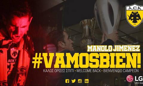ΑΕΚ: Επίσημα ο Μανόλο Χιμένεθ στην ΑΕΚ