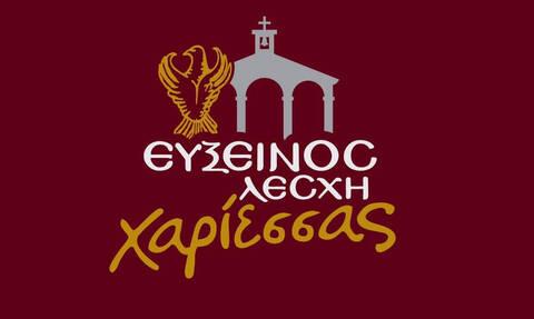 Ανεπιθύμητοι οι ψηφίσαντες υπέρ της Συμφωνίας στην Εύξεινο Λέσχη Χαρίεσσας Νάουσας