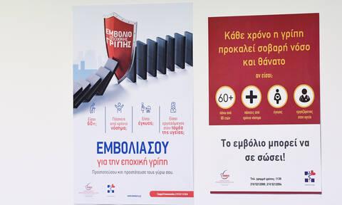 Γρίπη: 21 νεκροί σε δέκα μέρες - Σε ετοιμότητα ΚΕΕΛΠΝΟ και νοσοκομεία