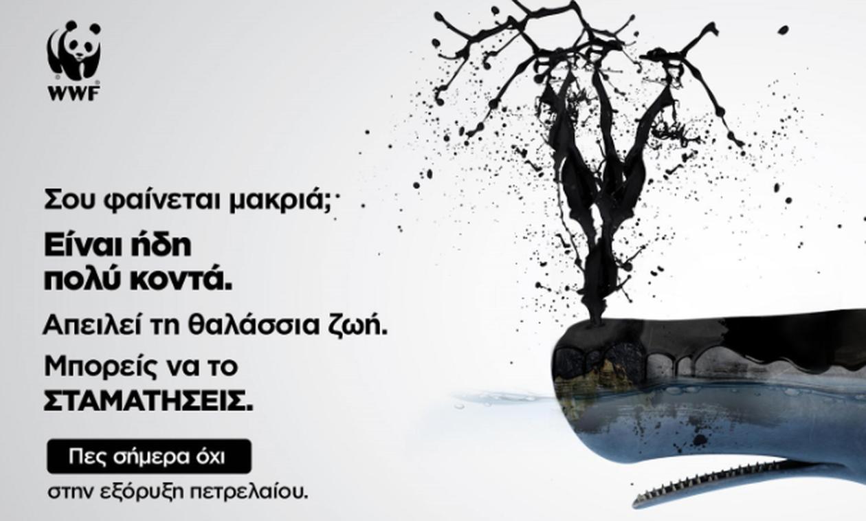 Τουρισμός, αλιεία και τοπικές κοινωνίες: Οι χαμένοι από τις εξορύξεις υδρογονανθράκων στη Ελλάδα