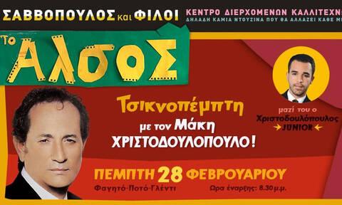 Το Άλσος - Σαββόπουλος και φίλοι! Τσικνοπέμπτη με τον Μάκη Χριστοδουλόπουλο!